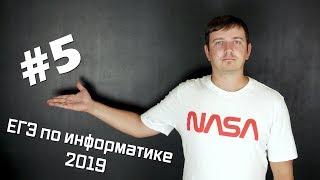 Решение задания №5. Демо ЕГЭ по информатике - 2019