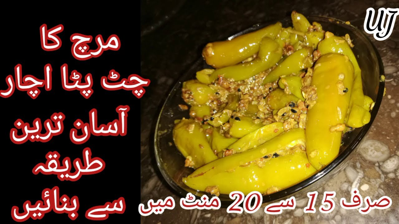 Hari Mirch ka Achaar Easy And Quick Recipe By Cooking With UJ