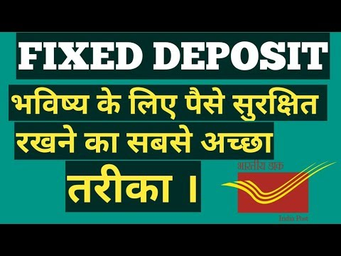 Post Office Fixed Deposit ! High Interest Rate FD !