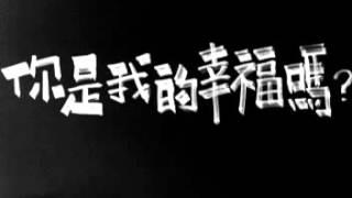 Jeremy語音日記【20130826  伊能靜 你是我的幸福嗎】