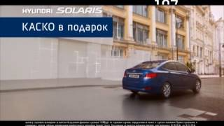 видео Сколько Стоит Каско На Хендай Солярис