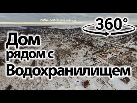 Дом рядом с водохранилищем | Брейтово, Ярославская область | VR 360°