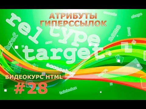 Видео урок: Атрибуты ссылок. Атрибут Rel. Атрибут Target. Атрибут Type. #28