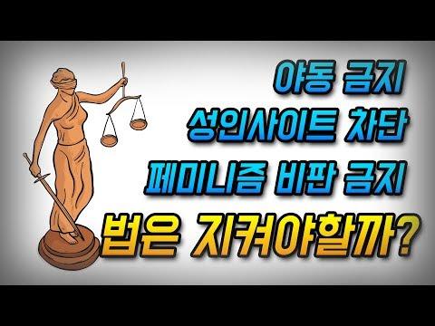 법은 얼마나 지키면서 살아야할까 - 언더독