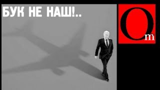 БУК до Гааги доведет. Офицеры ГРУ виновны в уничтожении MH17
