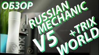 trix Modbox от Smoke Kitchen (Russian Mechanic V5  World)  Обзор