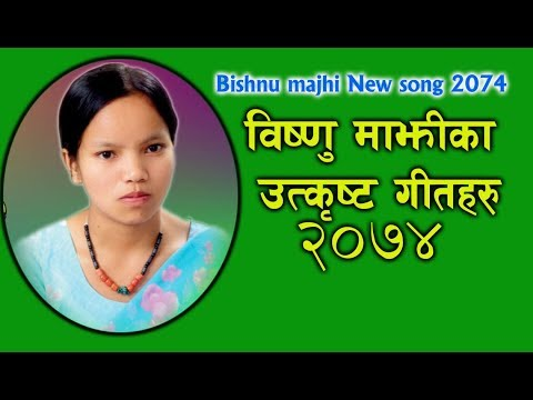 New Lok Dohori Song By Bishnu Majhi  2074/2017 Kastup Panta