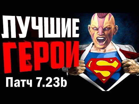 ЛУЧШИЕ ГЕРОИ ПАТЧА 7.23b! Сильнейшие герои для каждой роли.