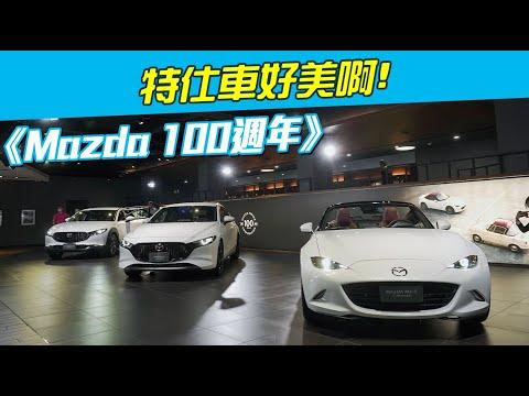 《Mazda 100週年》特仕車好美啊!
