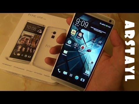 HTC One Max - Высший Класс, Смартфонше!!! / Арстайл /