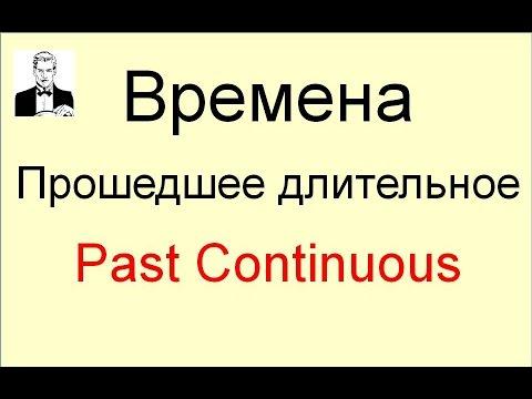 Видеоурок по английскому языку: Present Continuous Tense