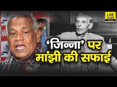 Shatrughan Sinha के Muhammad Ali Jinnah वाले बयान पर Jitan Ram Manjhi ने दी सफाई, जानिए क्या बोले