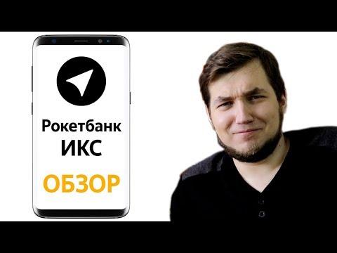 Рокетбанк ИКС: Обзор приложения