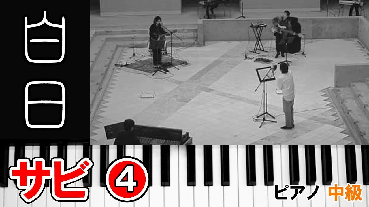 白日 ピアノ【サビ④】中級 簡単 楽譜 初級/King Gnu<イノセンス 冤罪弁護士>ドラマ 主題歌