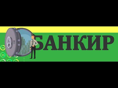 СКАМ!!!!!!!Лучшая игра 2016  Банкир, первый пробный вывод