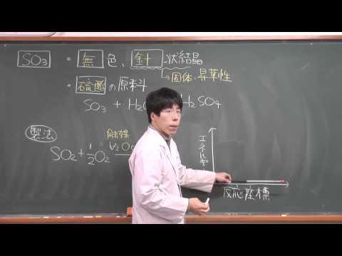 化学無機化学⑧4of7~三酸化硫黄の性質と製法~