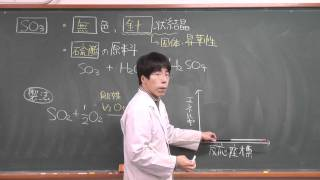 【化学】無機化学⑧(4of7)~三酸化硫黄の性質と製法3~