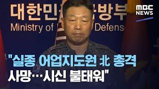 """""""실종 어업지도원 北 총격 사망…시신 불태워"""" (2020.09.24/12MBC뉴스)"""