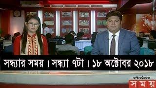 সন্ধ্যার সময় | সন্ধ্যা ৭টা | ১৮ অক্টোবর ২০১৮ | Somoy tv bulletin 7pm | Latest Bangladesh News