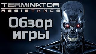 TERMINATOR RESISTANCE - Обзор игры