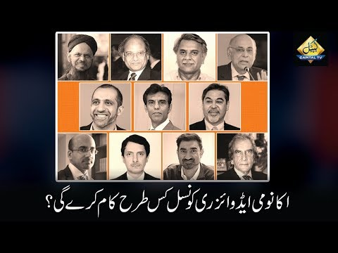 CapitalTV: How will PM's Economic Advisory Council functions?