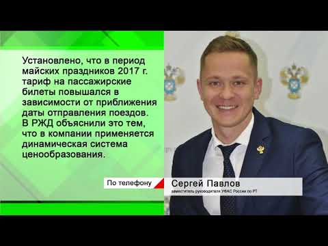 Сюжет по ценам РЖД на билет Москва-Казань