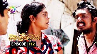 Kotipathiyo Episode 112 කෝටිපතියෝ  | සතියේ දිනවල රාත්රී  9.00 ට . . . Thumbnail