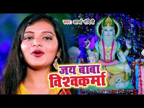 जय बाबा विश्वकर्मा    Arya Nandani    Jai Baba Vishwakarma    Vishwakarma Puja Songs 2018