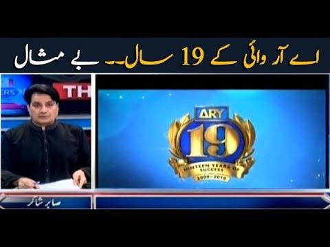 The Reporters | Sabir Shakir | ARYNews | 16 SEPTEMBER 2019