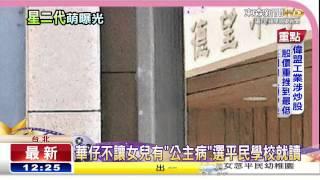 [東森新聞HD]劉德華3歲愛女曝光 大圓眼睛超吸睛
