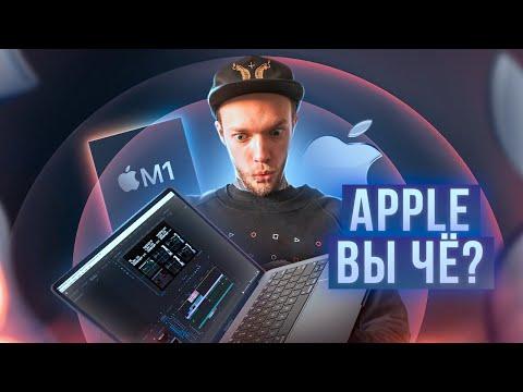 MacBook Pro M1 в 2021 году НЕ ПОДХОДИТ ДЛЯ МОНТАЖА | Adobe Premiere Pro на MacBook