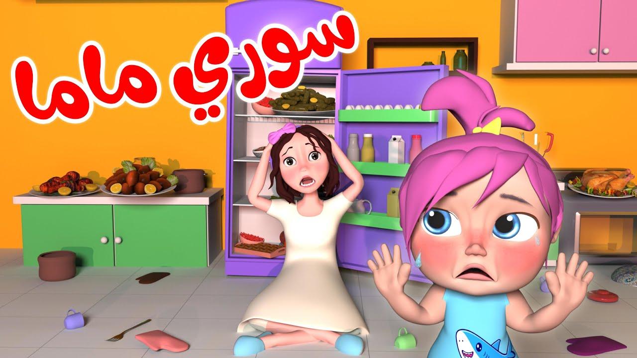 أغنية سوري ماما - قناة وناسة Coco