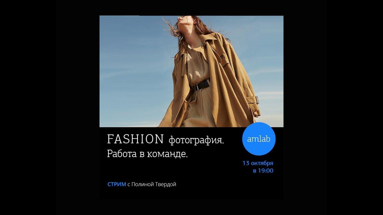 """Стрим """"Fashion фотография. Работа в команде"""" на Amlab.me  с Полиной Твердой"""