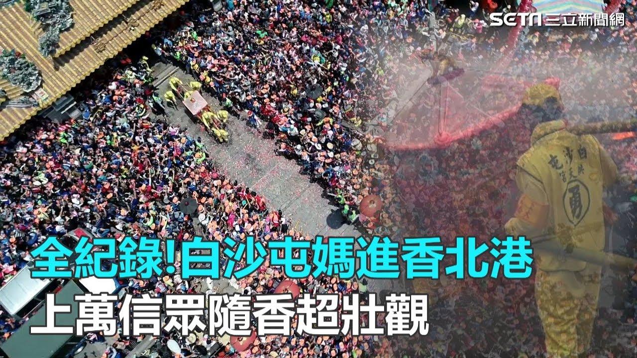 全紀錄!白沙屯媽進香北港 上萬信眾隨香超壯觀 三立新聞網SETN.com - YouTube