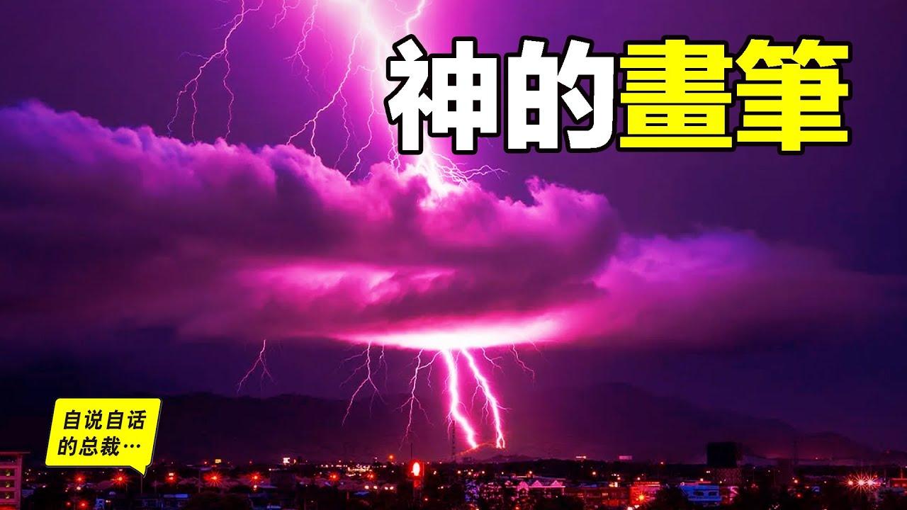 神的畫筆:為什麼閃電電不死人?特斯拉如何利用閃電?誰在控制閃電?關於閃電的N個真相……|自說自話的總裁