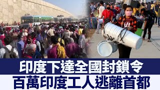 印度封國3週外來工逃離首都 韓國升級旅行禁令|新唐人亞太電視|20200331