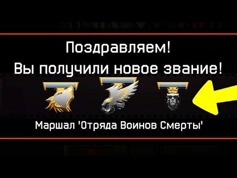 НОВЫЕ ЗВАНИЯ 91-100 В WARFACE, Новые награды за новые ранги в варфейс thumbnail