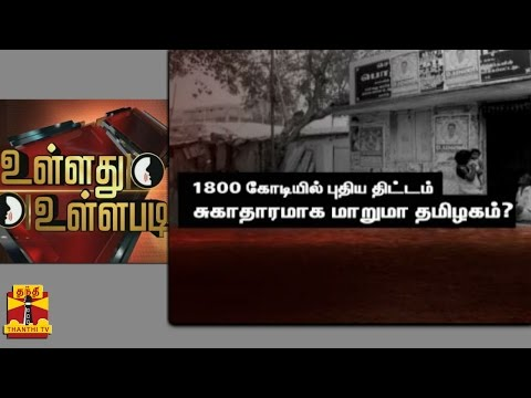 "Ullathu Ullapadi - ""Will Tamilnadu Becomes Healthy State?"" (16/08/2014) - Thanthi TV"