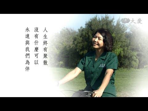 [幸福好簡單] - 第10集 / Simple Happiness