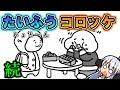 【ゆっくり実況】極上のコロッケを求めて!!続 台風コロッケ!【バカゲー】