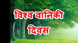 World Forestry Day विश्‍व वानिकी दिवस