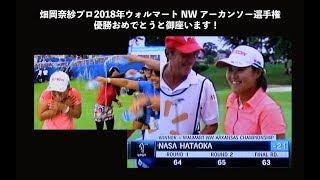 畑岡奈紗プロ2018年ウォルマート NW アーカンソー選手権 優勝おめでとうと御座います! thumbnail