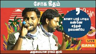 கானா பரத்   கண்ணே எந்தன் நவமணியே   Gana Bharath   Sad Gana   Chennai_Gana_Tamil_Song   kuppathuraja