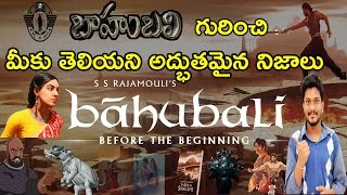 Unknown interesting facts & technology about baahubali movie explained in telugu || kanthu