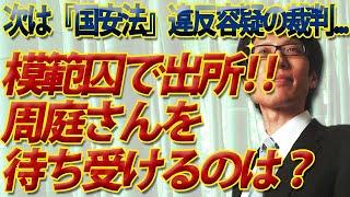 刑期短縮で出所!香港民主活動家、周庭さんを待ち受けているのは?本命、「国安法」違反での揺さぶりか? 竹田恒泰チャンネル2