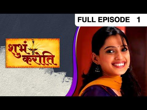 Shubham Karoti | Marathi TV Serial | Full Episode 1 | Zee Marathi