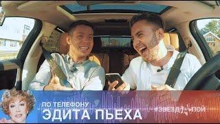 Караоке в машине #ЗВЕЗДАПОЙ Стас Пьеха (Выпуск 13)