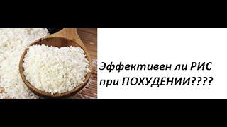 рисовая диета для похудения Система доктора Гроссманн
