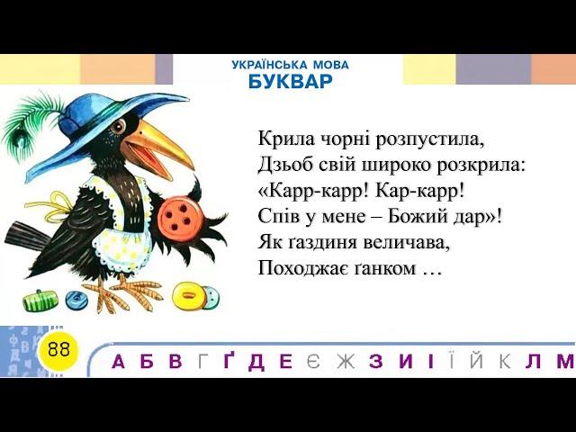1 клас. Українська мова. Буква Ґ. Дбайлива ґава.