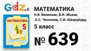 № 639 - Математика 5 класс Виленкин